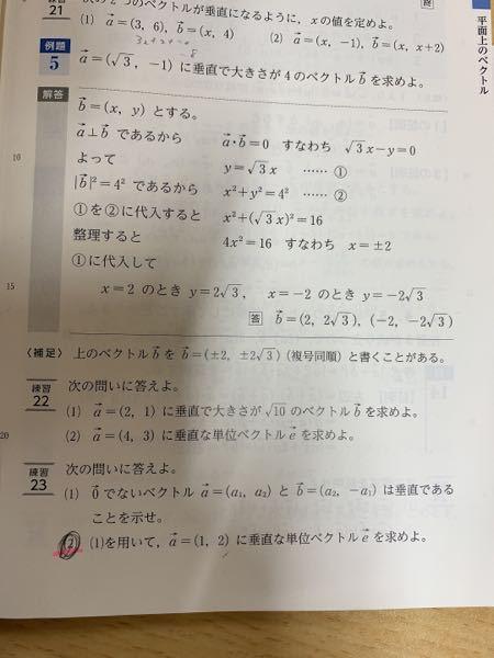 数学Bベクトル、単位ベクトル この問題の(2)の答え方を教えてください