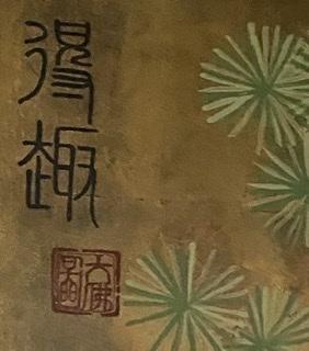 この作家さんは有名な方なのでしょうか? 日本の漢字では無さそうなので、分かりません。読み方もわかれば教えて下さい。