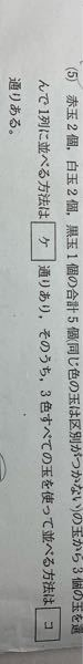 高校1年生です。 テストの問題がよく分からないので教えてください 私は5P3/2!・2!でケ=15、2!×2!でコ=4 としましたが、解答には、意味をわからずPやCを使うなとかいてあり、樹形図でとかれていました。 なぜこの問題でPが使えないのですか?