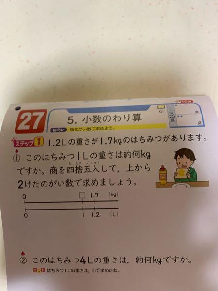小学5年生の宿題ですが、計算式は1、7÷1,2になると思うのですが、子供に何故この計算になるのかわかりやすく、説明出来ません。 わかりやすい解説をお願いします。
