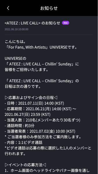 universe(アプリ)で行われる添付写真のATEEZの当選イベントは何ヵ国のファンが参加するのか分かる方いらっしゃいますか? 日本のファンから210名当選ではないですよね?( ; ; ) また、universeで何かしらのイベントに当選された方いらっしゃいますか?