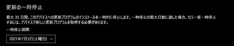 KB5004476について Win10 21H1 PCでKB5004476がオプションのWindowsUpdate更新プログラムとして更新とセキュリティ→WindowsUpdateの画面に表示されております。XBOXのゲーム関連の修正パッチだそうで、私はゲームしないのでインストールする必要性がありませんが、Windows10 64bit HOME 21H1バージョンなので、最大35日間はインストールを延長できます。35日目になればまた35日延長することが可能ならば、7月の第二週目のMSのWindows10の定例更新日に新しい更新プログラムが適用され、このパッチはインストールしなくて良い、もしくは表示されなくなるかもしれません。ProではなくHOMEユーザーなのでKB5004476の適用を延々と延ばしておけば宜しいか?