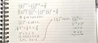 指数の計算について質問です。 この問題なのですが、途中式と答えが合っているか見てもらいたいです。 指数が苦手なので、解説などもして頂けましたら助かります。 よろしくお願い致します。