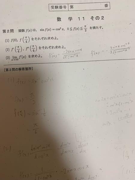 """大学数学の質問です。これの(3)が分かりません。横のf'やf""""は自分で計算したものです。 一応検算してこのf'でlimを取ろうと思ったのですがどう変形すればいいかどうしても分かりませんでした。 どなたかもしよければお教え頂けると幸いです。"""