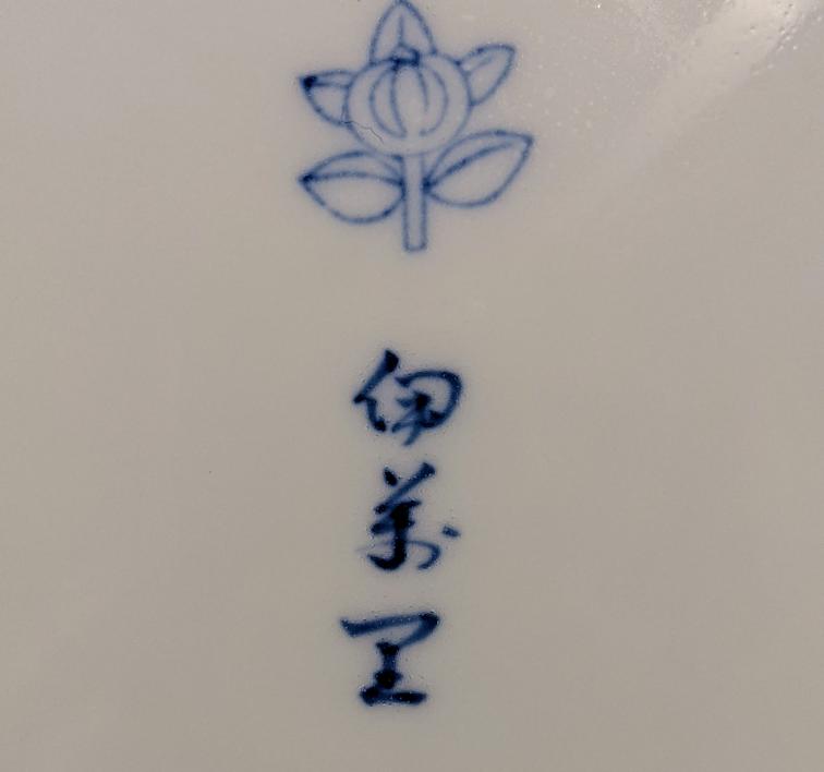 こちらは何と書いてあるのでしょうか??