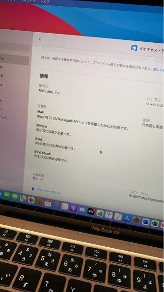 私のMacBookAirは去年の夏頃に買ったのでエムワンチップが入ってません。先日ツイキャスをインストールしようとしたら下の写真のように対応していませんと出てきました。アップデートもして常に最新の状態にはしてい ます。今はMacOSbigSur11.4です。 どうにかツイキャスをインストールできる方法はありませんか?
