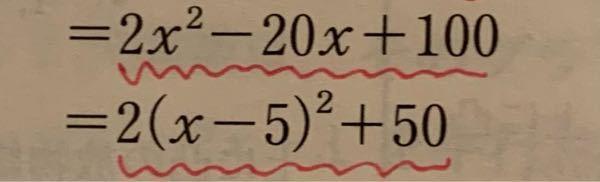 この計算が解けません(;_;) どうしたら上の式が下の答えの式になりますか? 解説や途中式を教えてください