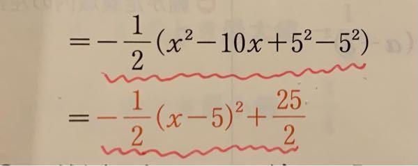 どのようにして上の式が下の式になったのか分かりません(T^T) 途中式や解説を教えてください