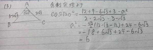 この計算が合いません。答えは±3 √ 2です。どこが間違っていますか。