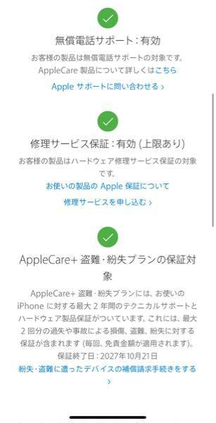 AppleのiPhoneのバッテリー交換についてです 80%未満ならバッテリー交換無償で受けれると聞いたのですが私は受けれる状態でしょうか?