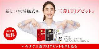 三菱ufj銀行のJCBデビットカードをつかいつづけれ、JCBプロパーのクレジットカードの審査は通りやすくなりますか?