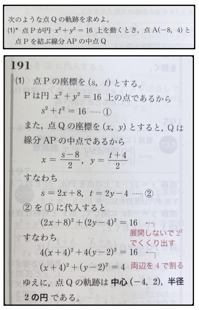 【高校2年数学II】 解答に赤字で書いてある、「展開しないで2²でくくり出す」という計算の仕方がわかりません。 誰か教えてください