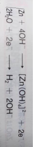 上の式は、なんで2e-がつくんですか? 下の式は、→H^2+H^2O^2になると思ったんですけど、ならないのはなんでですか?