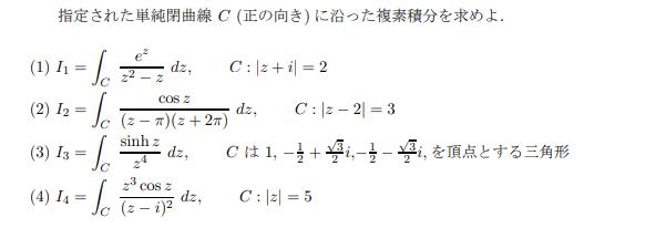 100コイン差し上げます 複素関数論のコーシーの積分公式,グルサーの定理に関する問題です 画像の問題を教えていただきたいです,お願いいたします。