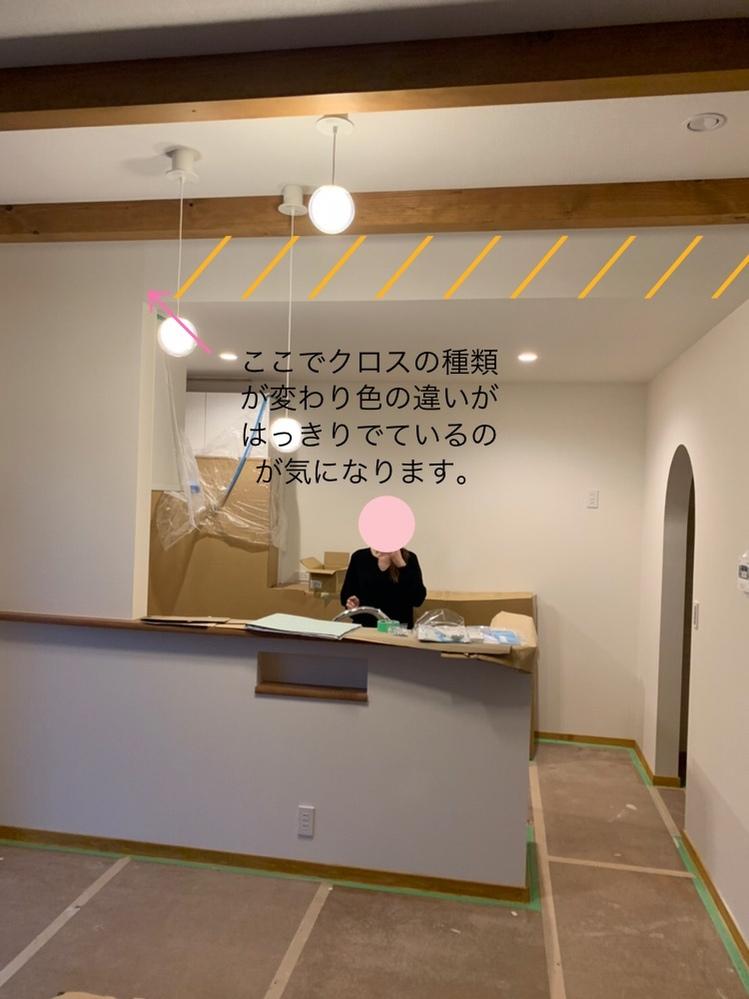建築関係の方、教えてください。 この度、新築で注文住宅を建設中の者です。 クロスの件で気になることがありました。 リビングは、壁が少しくすんだ白、 天井が明るめの白です。 写真の↖︎の位置でクロスの種類が変わることで色の違いがでていることが気になりました。 オレンジ色で示した/////のところも 壁と同じクロスがよかったのですが 天井のクロスと同じクロスが貼られているため色の違いがでています。 素人目線だと、/////のところもレンジフード裏の壁と同じ色である方が見た目がいいと思っています。 /////の部分は天井というのでしょうか?それならば打ち合わせ段階で、アドバイス等ほしかったなと思うのですが、いかがなものでしょうか? ご意見よろしくお願い致します。