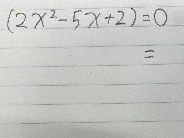 xについての求め方を教えて欲しいです。お願いします<(_ _)>