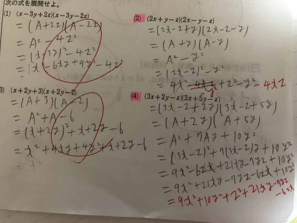 高校1年の数学の問題です。写真の通り降べきにする順番を間違えてしまいます。どなたか条件を教えてもらえませんか?
