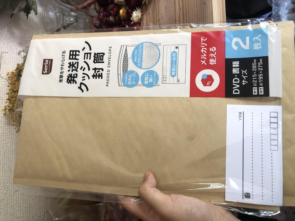 このタイプのクッション封筒は郵便局でお願いするのが安いのでしょうか? 重さや厚みも関係するのでしょうか。
