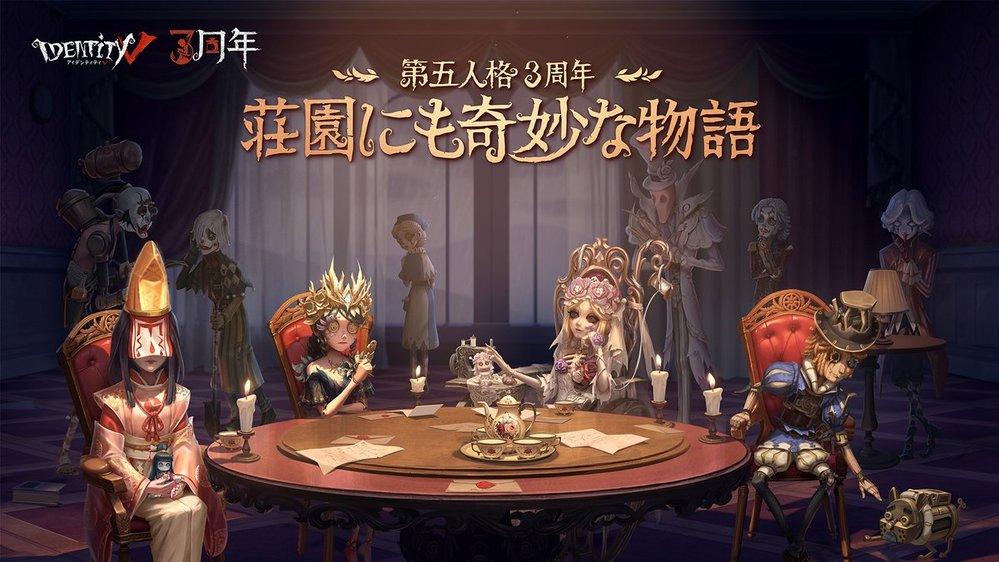 昨日ぐらいに第五人格の公式で荘 下の画像のツイートが出てたのですが、 美智子(一番左に座ってるキャラ)の着てる衣装って何をモチーフにしてるかわかりますか?初めは巫女さんかなと思ったのですが、なんか違う気がして…
