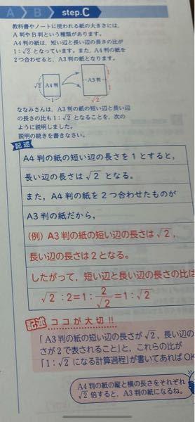 中学3年 数学 平方根 なんで√2:2が1:√2になるんですか