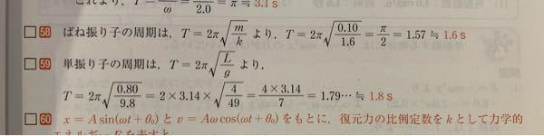 この58と59のルートの計算はどのように計算したら良いのでしょうか?