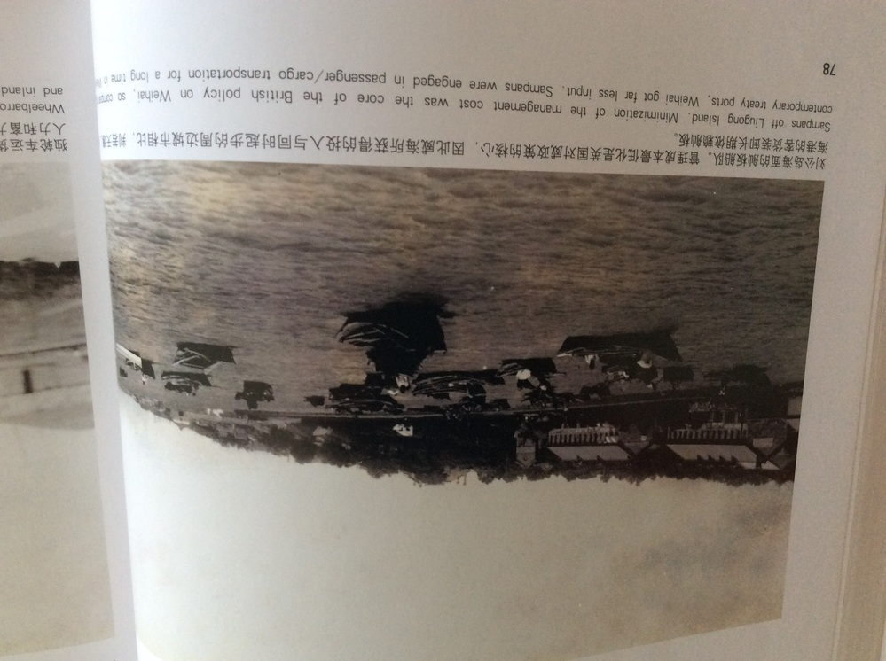 Sampans off Liugong lsland. Minimization of the management cost was the core of the British policy on Weihai, so comparing with contemporary treaty ports , Weihai got far less input. Sampans were engaged in passenger/cargo transportation for a long time in Weihai. この文章を日本語で翻訳して欲しいです、宜しくお願いします。