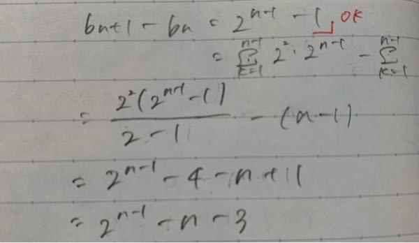 階差数列のシグマの計算なんですが、どこが違うのか教えてください。 答えはbn=2^n-1 -n+1です