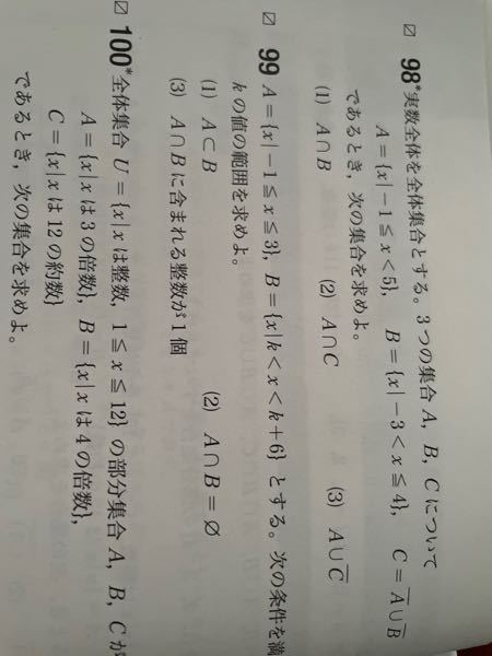 高校数学Iで、99番のカッコ2の答えが何故イコールがつくんですか?