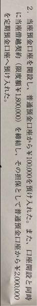 簿記の問題についてなのですが、当座借越契約で限度額1,800,000なのになぜ2,000,000を入れているのですか?