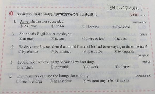 これらの英語の問題の答えを教えて欲しいです。
