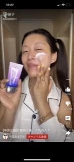 ティックトックなどの中国メイクで必ず使われている、青のグラデーションパッケージの下地クリーム? のメーカーを知っている方がいらっしゃれば教えて下さい。