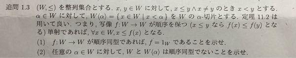この整列集合の(2)の問題の解答お願いします