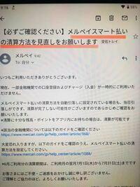 【偽メール?】メルカリから日本語のおかしいメールが届いたのですが。これ本物でしょうか??中華?詐欺メール?? <メールの表題> メルペイスマート払いの精算方法を見直しをお願いします  誤: 精算方法「を」見直しをお願いします   正: 精算方法「の」見直しをお願いします   メルカリ(メルペイ)の公式?メールなのに、日本語がおかしい気がします。本物でしょうか?? それとも日本語が...