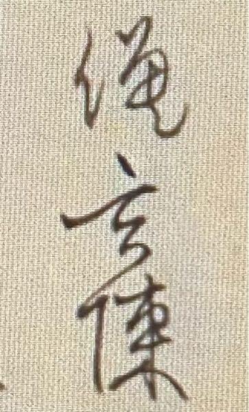 このくずし字読める方いらっしゃいますか?