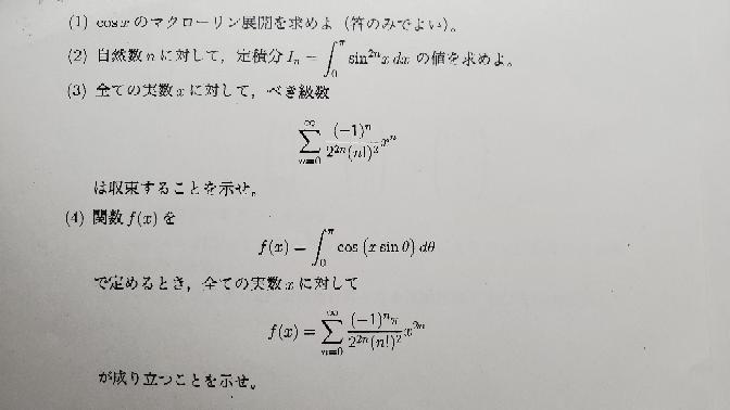 この問題の(2)がわからないので教えてください!