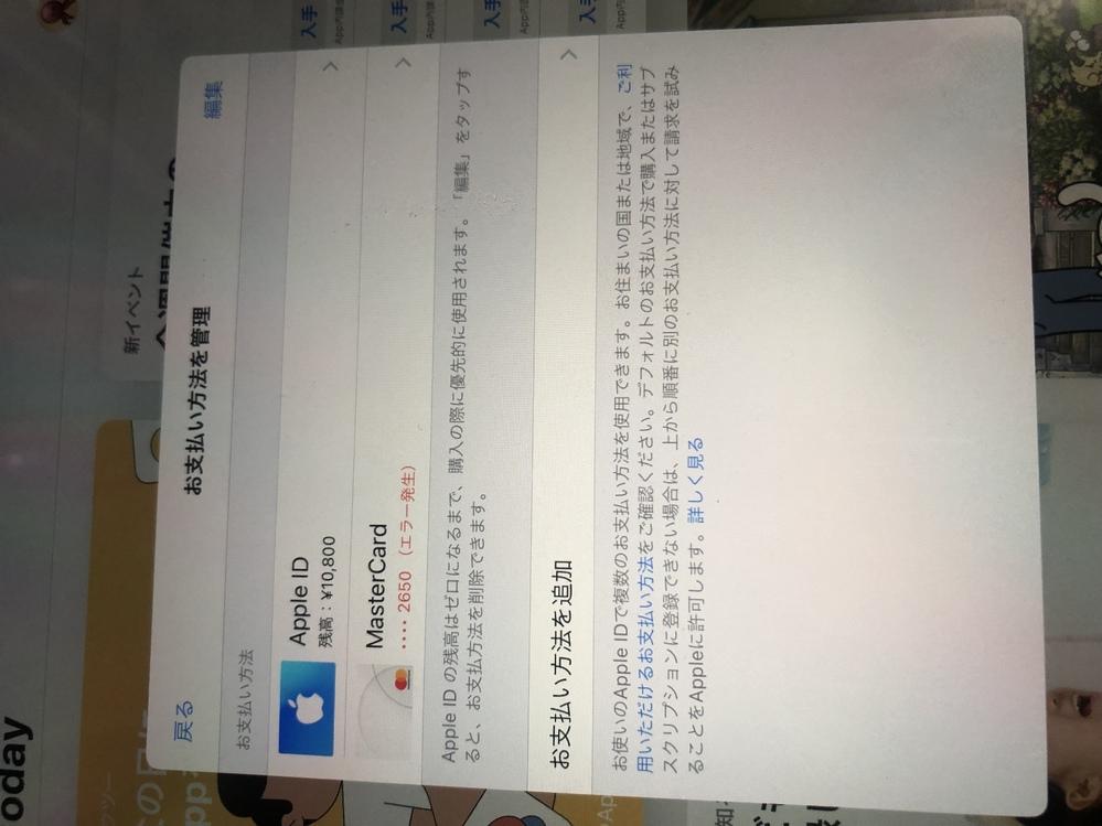 ピグパで課金をしようとしたら 『お客様のお支払い方法は拒否されました』 と表記されてしまいます。 iTunesカード10800円分入ってます。 分かる方お願いします。