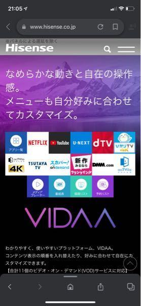 このようなNetflixなどの機能がついているテレビは無料で見れるのですか?