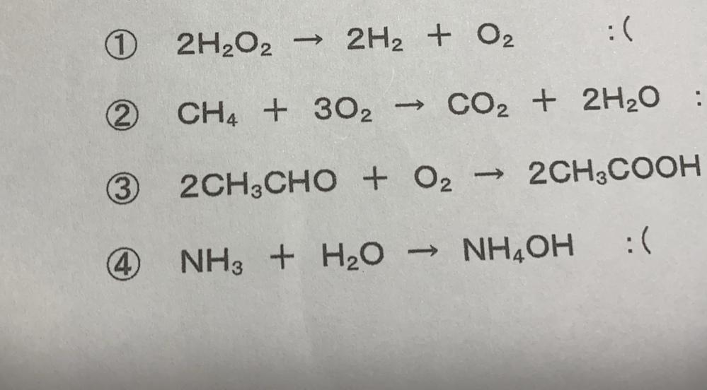 化学の問題についてです 画像の化学反応式で、合ってるもの間違っているものを教えてください。間違っているものは正しい式を教えて欲しいですm(*_ _)m