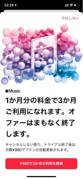 Appleミュージックで学生のやつを買おうと思ってるんですけど、写真のやつしか買えません、 買う方法教えてください