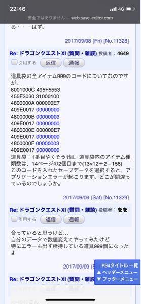 ドラクエ11の 道具袋内のアイテム数を999個にするコードなんですが、どの部分が999かわかりますか? 最初はE7かと思ったんですが 999だと16進数で3E7なので違うかなぁって 詳しい方...