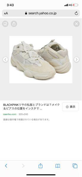 このような靴はなんと調べたらヒットしますか?