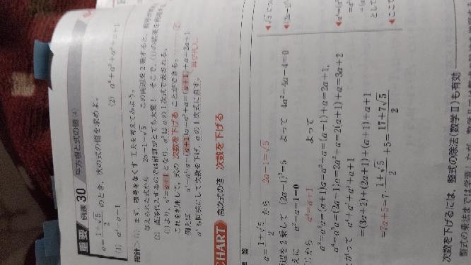 青チャートです。 (2)が成り立つ理由を教えて下さい。 aの3乗=aaの2条=a(a+1)になるのは何故ですか? 実際に代入してみても違うと思うのですが…