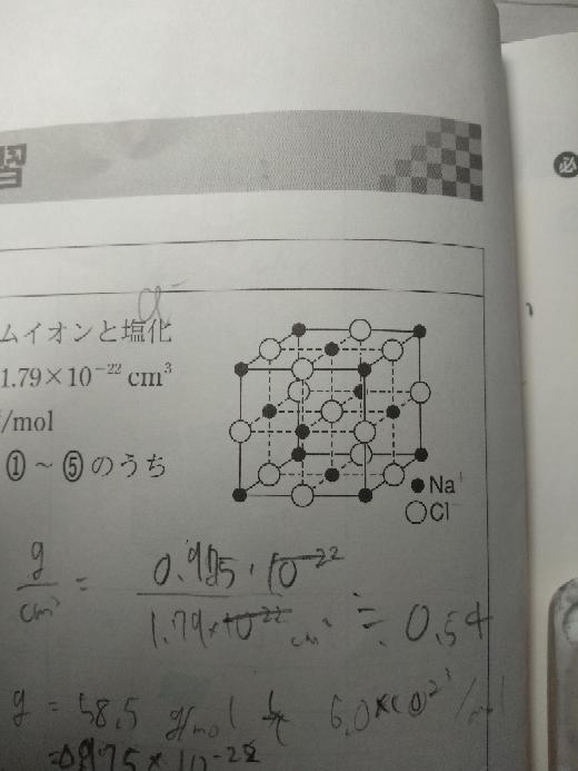 高校化学 結晶 単位格子中のCl-は面心立方格子を構成していると書いてあるんですが、どう見ても体心立方格子を構成しているように見えます。だって中心にCl-があるじゃないですか。 解説お願いします!