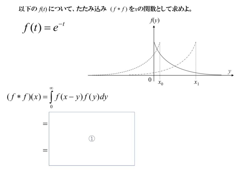 畳み込み積分についての質問です。 . 画像にあるのは大学の講義資料なのですが、この問題の途中計算および解答を教えていただきたいです(できれば解説もお願いしたいですが、強制ではないです)。 . もしかしたら、この画像内に無い文字を答えに含む可能性があります。足りないと思う文字等は勝手に補って大丈夫です。画像内の図の意味やその他の説明を求められても、私自身この講義資料に?状態なので、説明はできません。 . 手書きの計算を写真に撮って回答して頂ける方が嬉しいですが、テキストで打って頂いても一応大丈夫です(iPhoneだと、「すうがく」と打つと、インテグラルなどの数学記号が出てきます。積分区間は式の後ろに(0→∞)みたいに書いて頂ければOKです)。 . <検索用> フーリエ 大学数学 解析