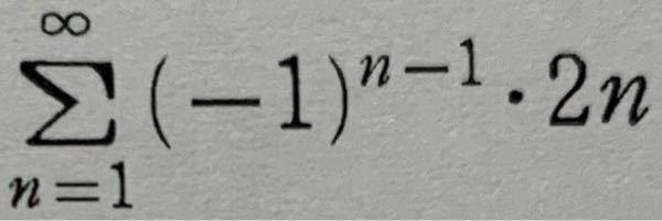 次の無限級数は発散することを示してください。