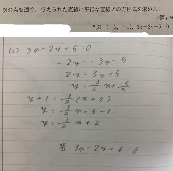 数2の 直線の方程式 です 自分はy=の式が答えだと思ったのですが、 解答は下の式でした。 y=の式だとバツになりますか?
