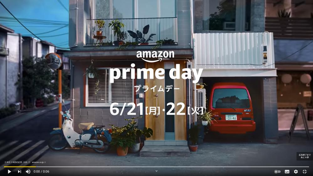 2021年6月21日22日からのAmazonプライムデー宣伝web画面に映っている赤い車の車種が知りたいのです。 ご存じの方がいらっしゃいましたら、教えて下さい。 よろしくお願いします。