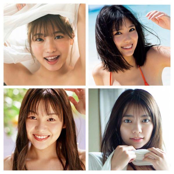 どの子が良いですか? グラドルに優劣をつける際そこに胸補正はありますか? 古田愛理、澤口愛華、吉澤遥奈、川津明日香 だったと思います。