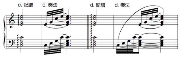 ピアノのアルペジオ記号に関しておききしたいです。アルペジオは通常画像のように上段と下段の間のアルペジオ記号がつながっているとつながっていない状態で奏法が変わりますよね? にもかかわらずドビュッシーの月の光ではアルペジオの記号が繋がっていないにも関わらず多くのピアニストは下段の最低音から順に上段の最高音へ向かうように弾いてますよね?なぜですか?よろしくお願い致します。 月の光の動画の1分36秒辺りです。 https://youtu.be/yxxSJzloDjg