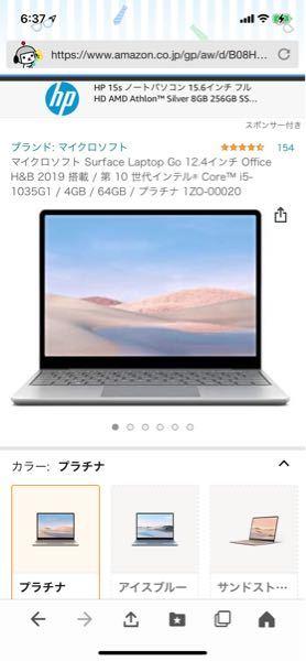 パソコンのとこで 現在大学生でパソコンを使っているのですが、使っているパソコンが調子が悪いため新しいものに替えようと思うのですが、写真にあるマイクロソフトのパソコンでものこりの大学約2年間、使えるで しょうか? もしもっとおすすめのものがあれば教えてほしいです。